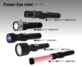 目視検査用照明